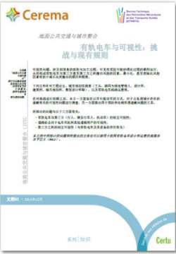 Urban insertion of surface public transport IUTCS - Chinese version  - sheet n° 1 Trams and visibility